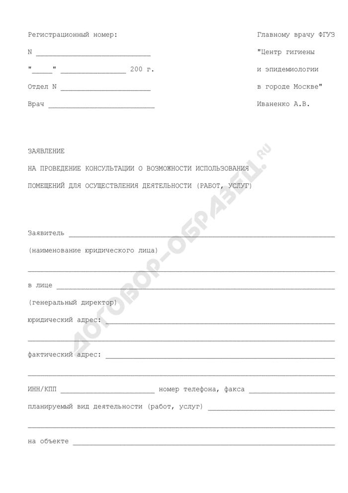 Заявление на проведение консультации о возможности использования помещений для осуществления деятельности (работ, услуг). Страница 1