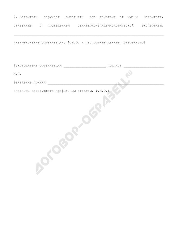 Заявление на проведение санитарно-эпидемиологической экспертизы продукции, проектной документации. Страница 3