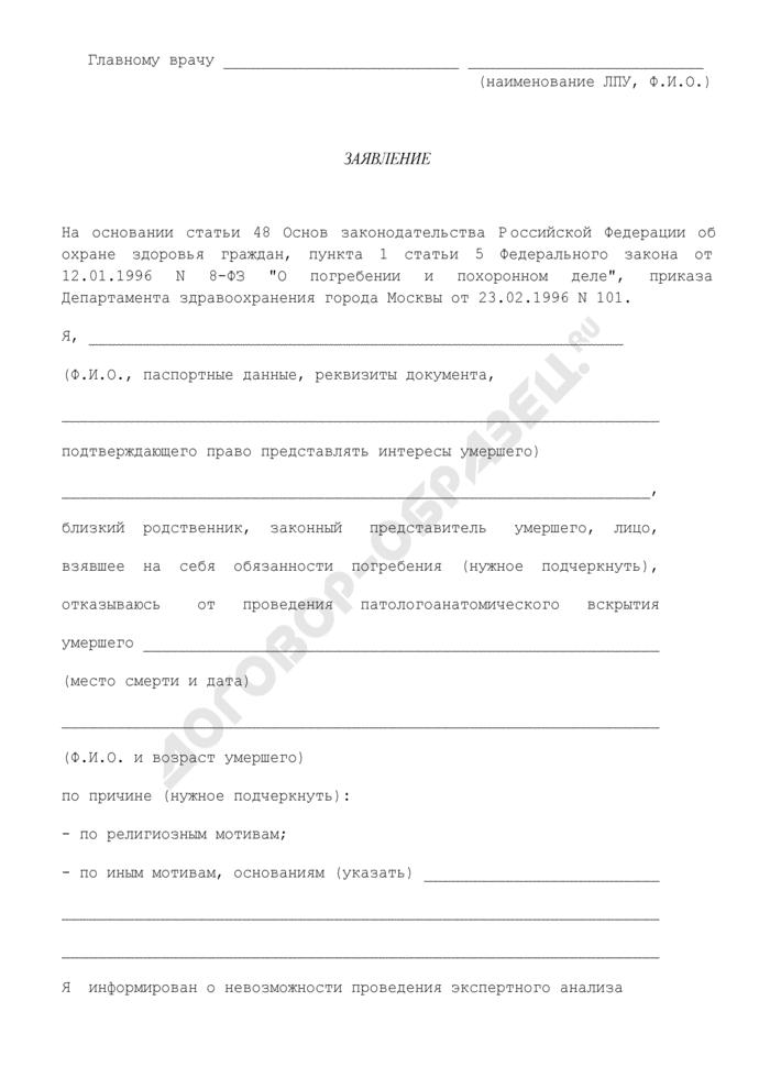 Заявление близкого родственника (лица, взявшего на себя обязанности погребения) об отказе от проведения патологоанатомического вскрытия умершего. Страница 1