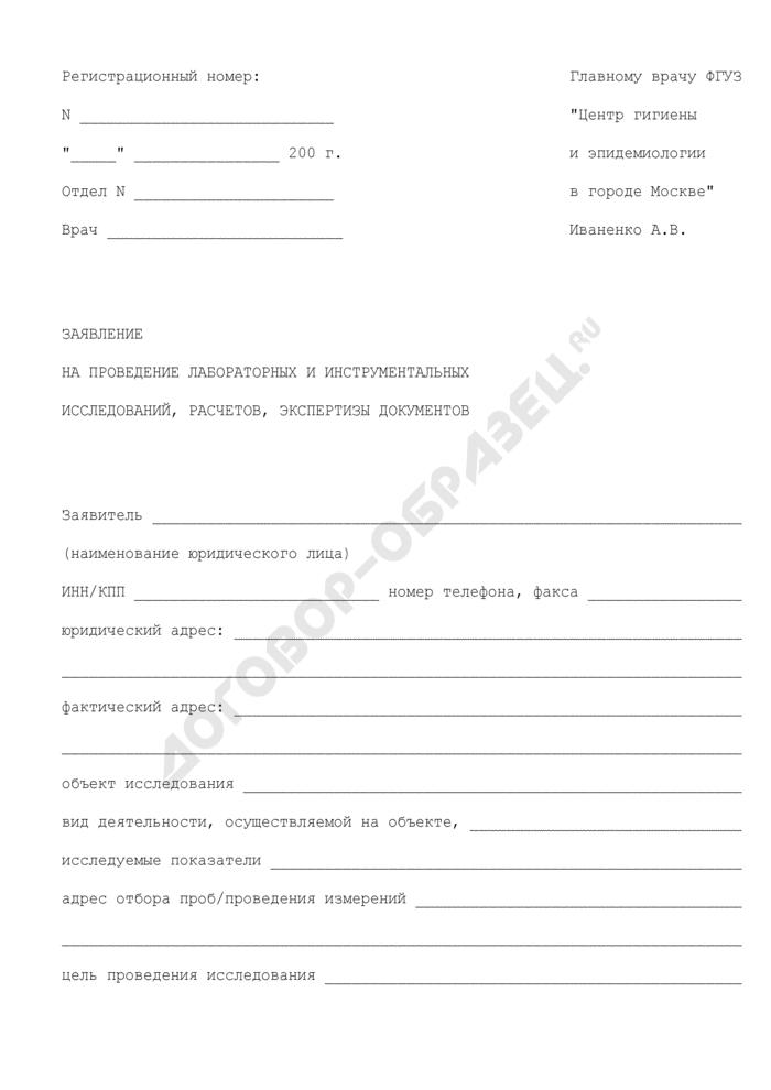 Заявление на проведение лабораторных и инструментальных исследований, расчетов, экспертизы документов. Страница 1
