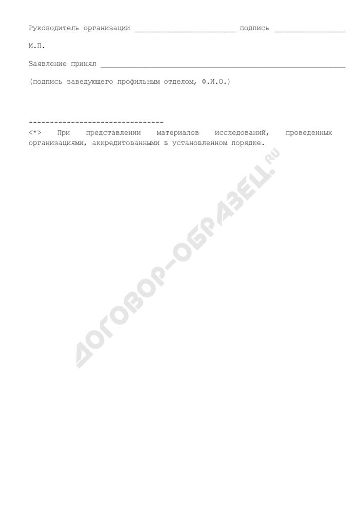 Заявление на проведение лабораторных и инструментальных исследований, расчетов, экспертизы документов. Страница 3