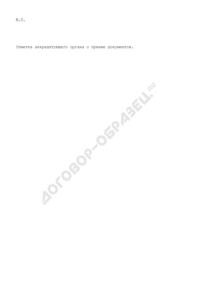 Заявление на прохождение аттестации (для индивидуального предпринимателя). Форма N 1. Страница 3