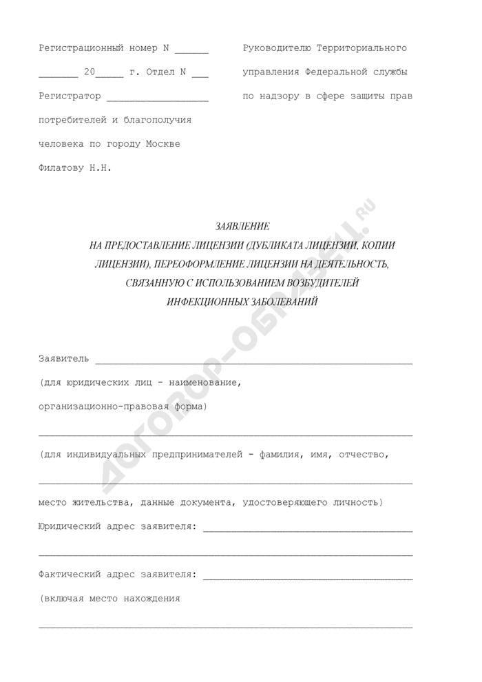 Заявление на предоставление лицензии (дубликата лицензии, копии лицензии), переоформление лицензии на деятельность, связанную с использованием возбудителей инфекционных заболеваний. Страница 1