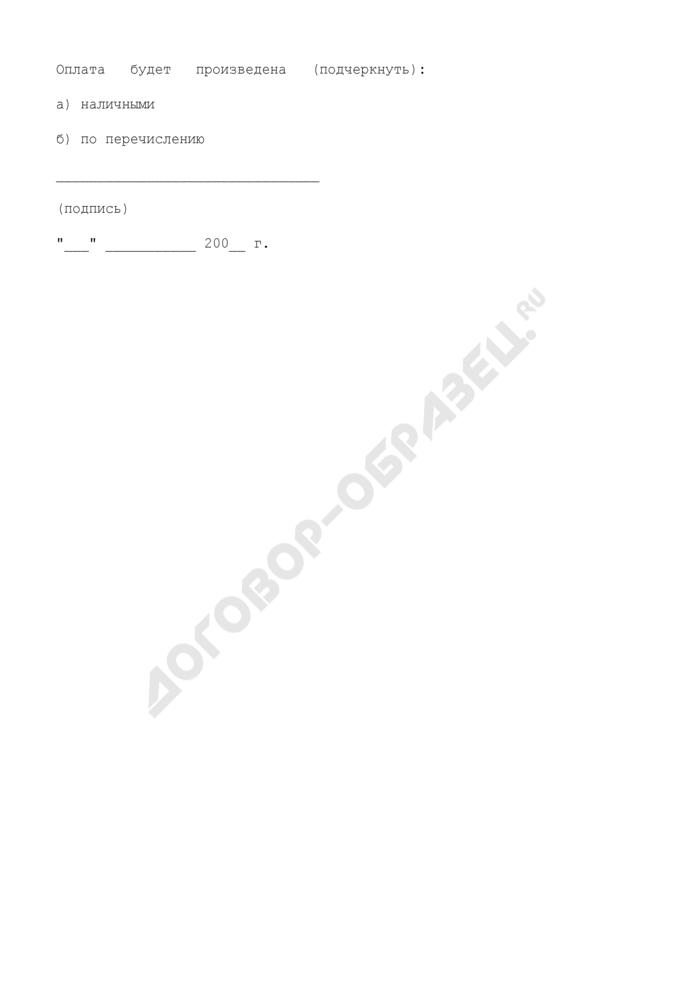 Заявление на предоставление медицинских услуг на платной основе (приложение к договору об оказании платных услуг учреждениями здравоохранения города Климовска Московской области). Страница 2
