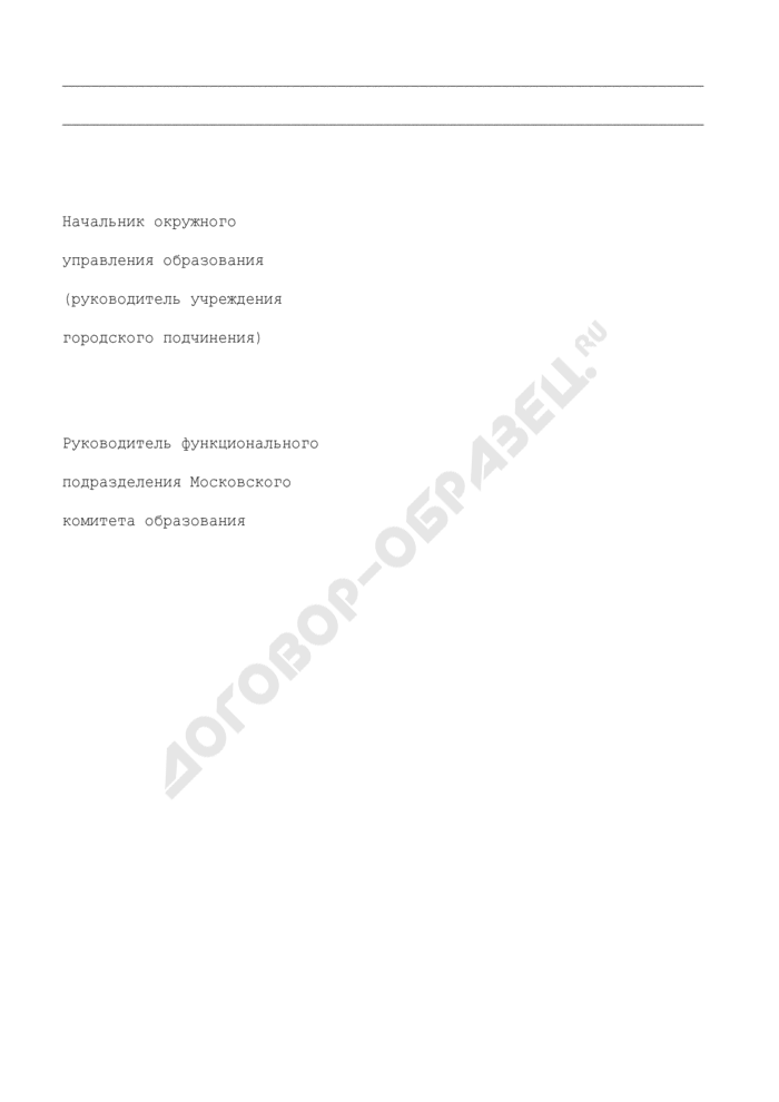 Заявление на пролонгацию договора аренды помещений системы образования в г. Москве. Страница 2