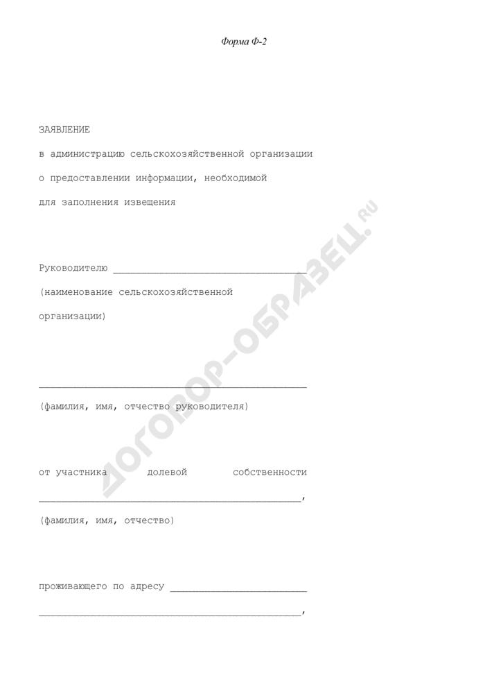 Заявление в администрацию сельскохозяйственной организации о предоставлении информации, необходимой для заполнения извещения. Форма N 2. Страница 1