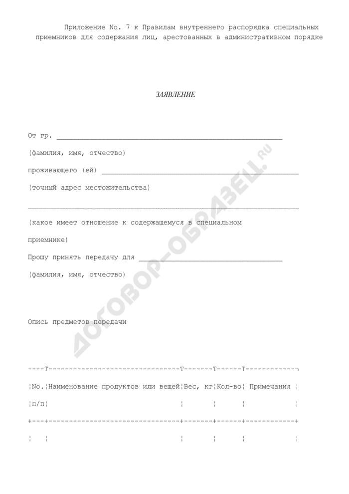 Заявление на прием передач для лиц, содержащихся в специальном приемнике. Страница 1