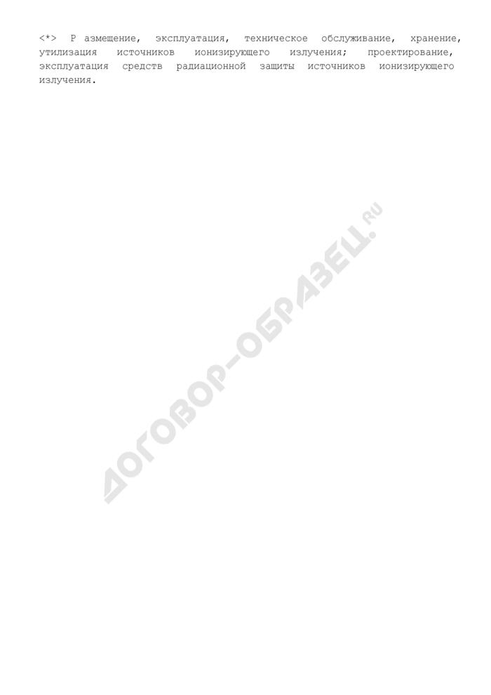Заявление на предоставление лицензии на размещение, эксплуатацию, техническое обслуживание, хранение, утилизацию источников ионизирующего излучения; проектирование, эксплуатацию средств радиационной защиты источников ионизирующего излучения. Страница 3