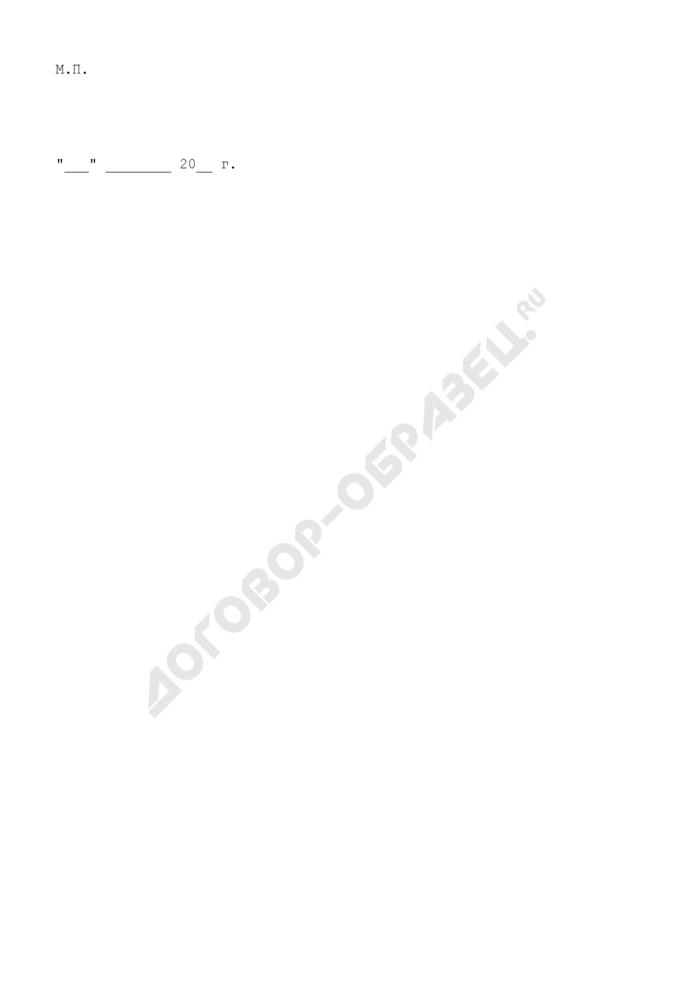 Заявление на проведение паспортизации частного охранного предприятия (приложение к перечню документов, представляемых заявителем для участия в паспортизации). Страница 2