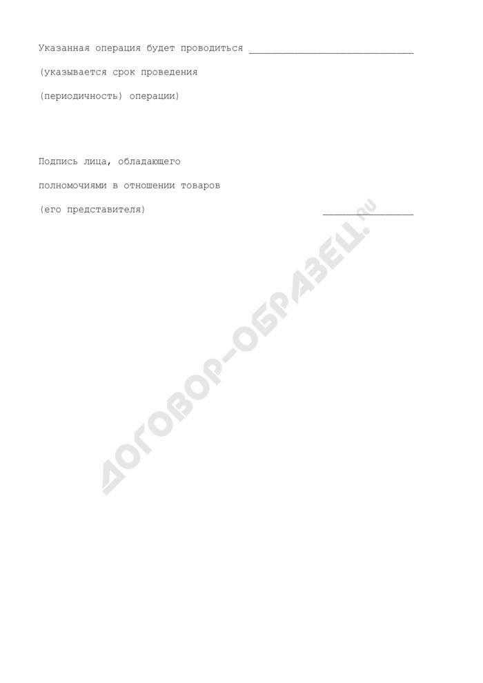 Заявление на проведение операций в отношении товаров, помещенных под таможенный режим таможенного склада. Страница 3