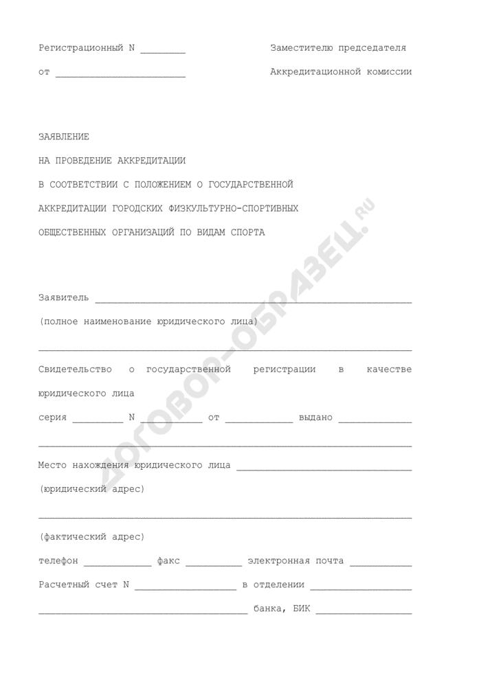 Заявление на проведение аккредитации в соответствии с Положением о государственной аккредитации Московских городских физкультурно-спортивных общественных организаций по видам спорта. Страница 1