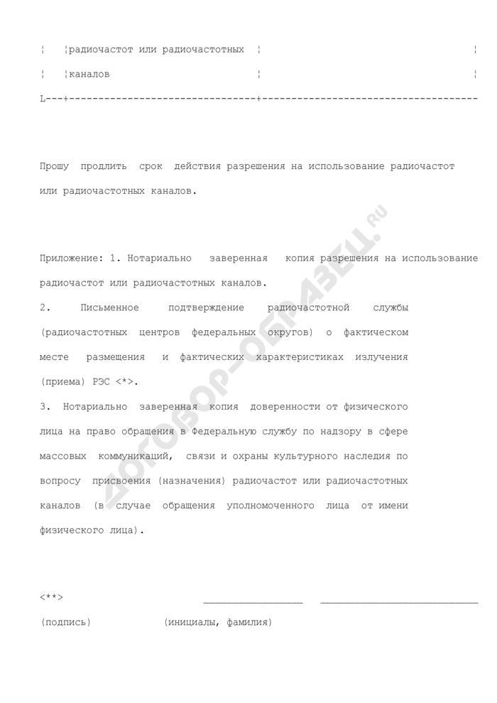 Заявление на продление срока действия разрешения на использование радиочастот или радиочастотных каналов (для физического лица). Страница 3