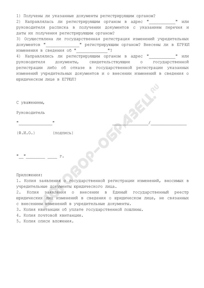 Заявление в адрес органа, осуществляющего регистрацию юридических лиц, по вопросу неполучения сведений о регистрации изменений в учредительных документах и изменении сведений о юридическом лице в ЕГРЮЛ. Страница 2
