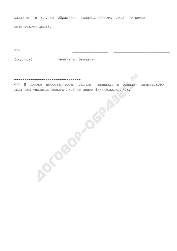 Заявление на прекращение разрешения на использование радиочастот или радиочастотных каналов (лицензия судовой радиостанции) (для физического лица). Страница 3