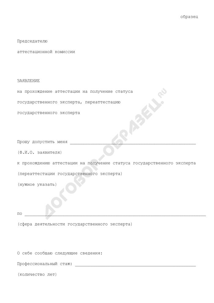 Заявление на прохождение аттестации на получение статуса государственного эксперта, переаттестацию государственного эксперта в области государственной экспертизы проектной документации и результатов инженерных изысканий (образец). Страница 1