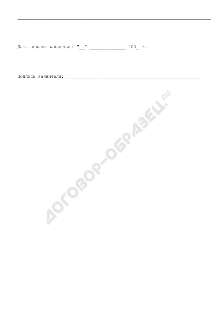 Заявление на прохождение аттестации на получение статуса государственного эксперта, переаттестацию государственного эксперта в области государственной экспертизы проектной документации и результатов инженерных изысканий (образец). Страница 3