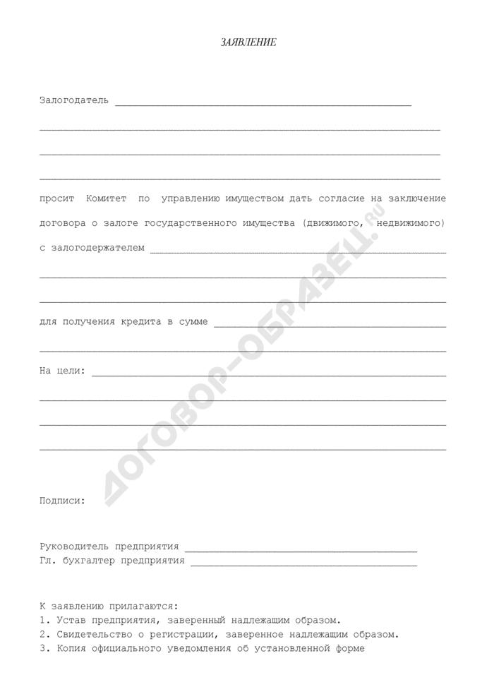 Заявление на разрешение заключения договора залога государственного имущества (движимого, недвижимого) для получения кредита. Страница 1