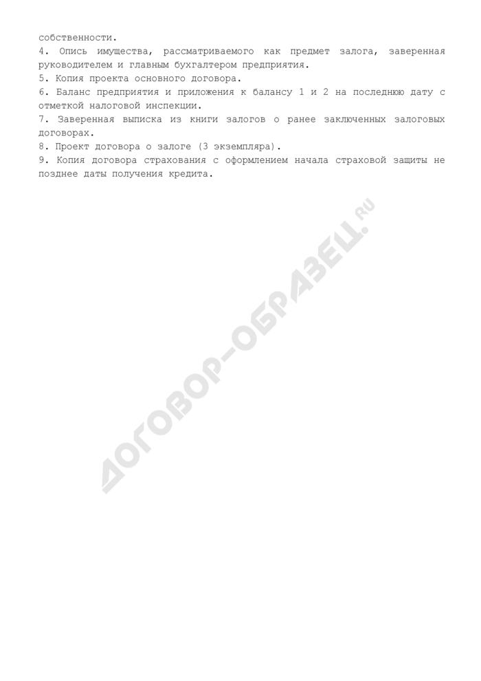 Заявление на разрешение заключения договора залога государственного имущества (движимого, недвижимого) для получения кредита. Страница 2