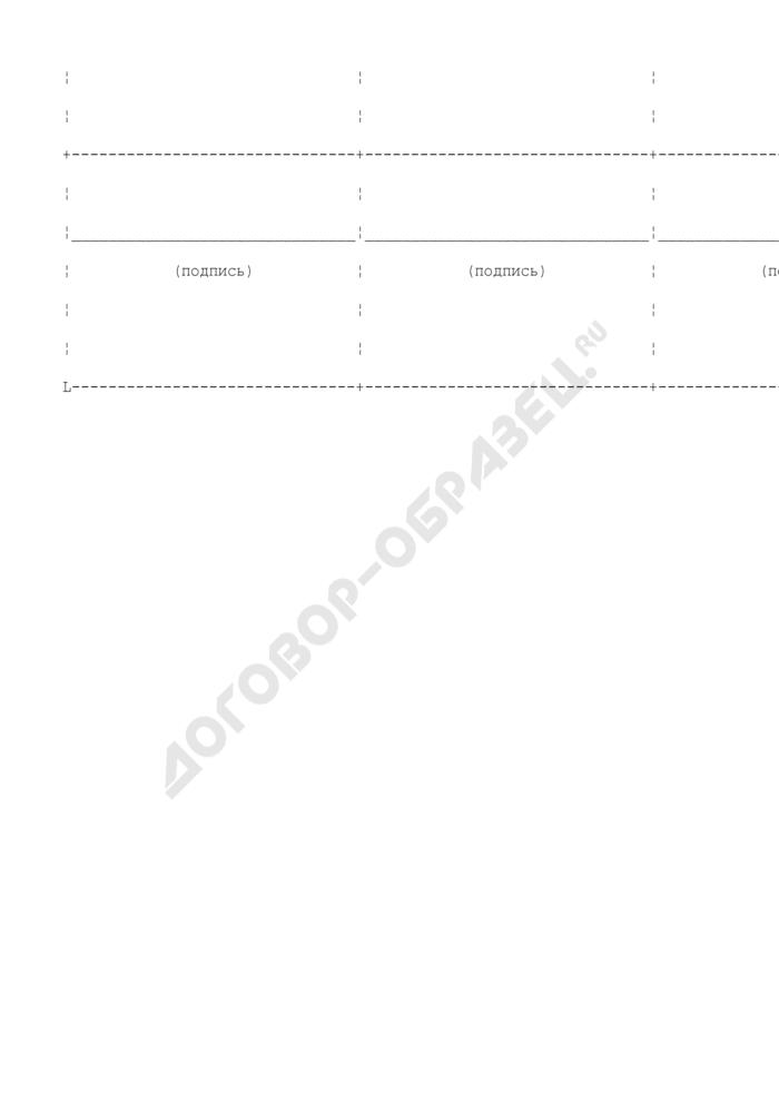 Заявление на разрешение изготовления печати в единственном экземпляре для предпринимателя без образования юридического лица. Страница 3
