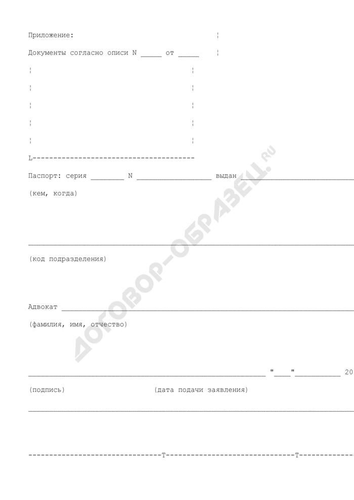 Заявление на разрешение изготовления печати адвокатского кабинета в единственном экземпляре по представленному эскизу в связи с заменой печати. Страница 2