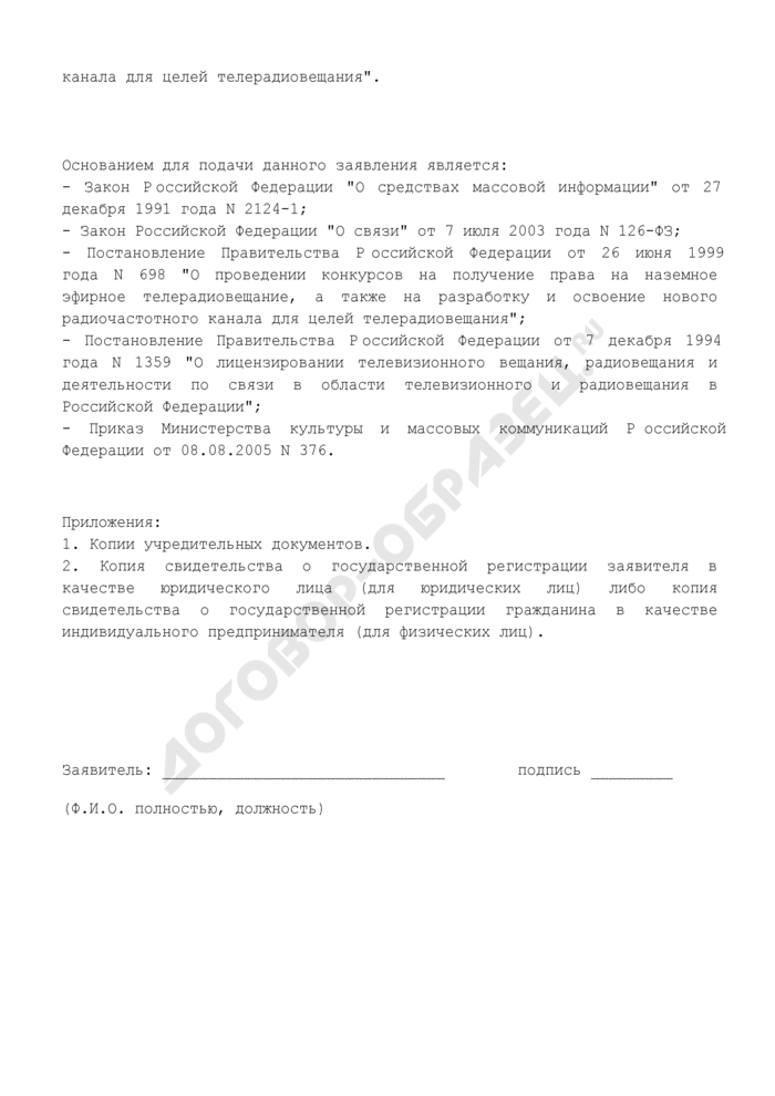 Заявление на разработку нового радиочастотного канала для целей телерадиовещания. Страница 3