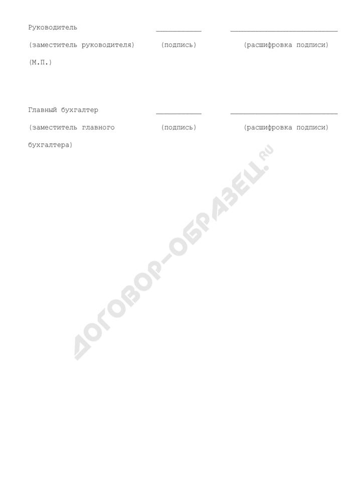Заявление на рассмотрение генерального разрешения (дополнения к генеральному разрешению) на осуществление приносящей доход деятельности. Страница 2