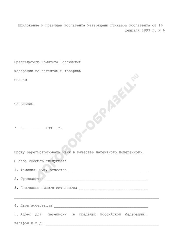 Заявление на регистрацию в качестве патентного поверенного. Страница 1