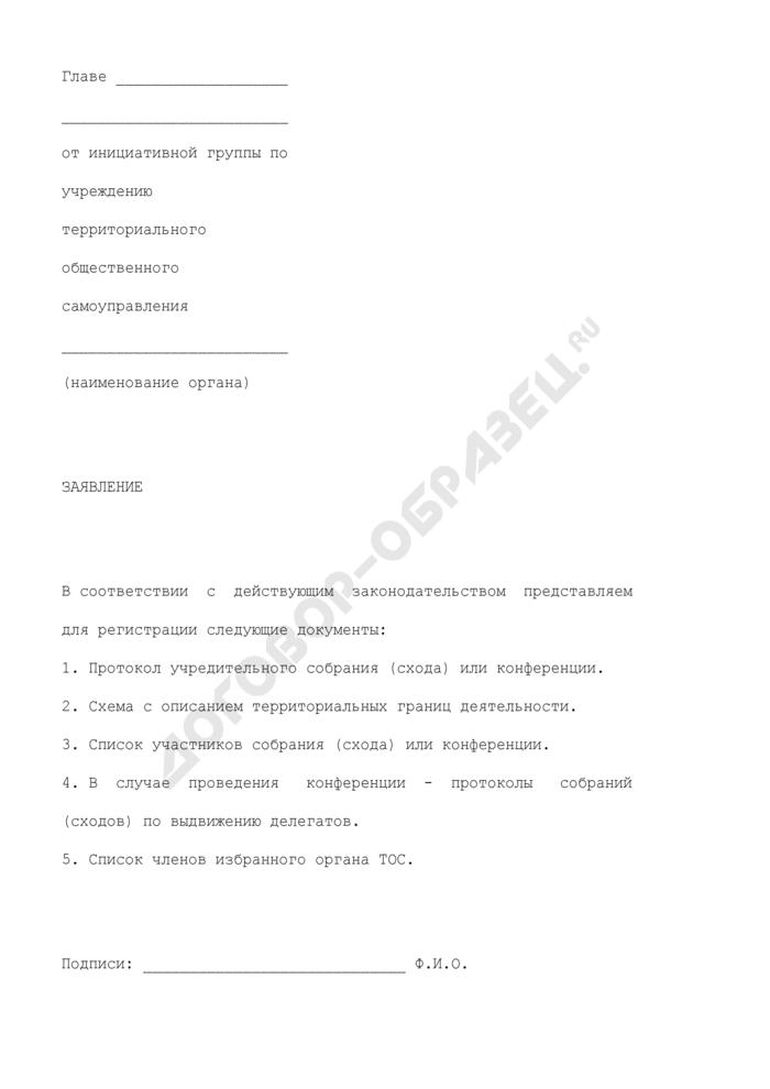 Заявление на регистрацию территориального общественного самоуправления в г. Орехово-Зуево Московской области. Страница 1