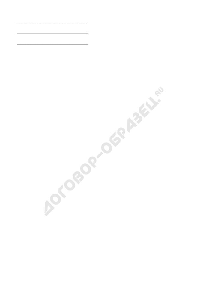 Заявление на регистрацию территориального общественного самоуправления в г. Орехово-Зуево Московской области. Страница 2