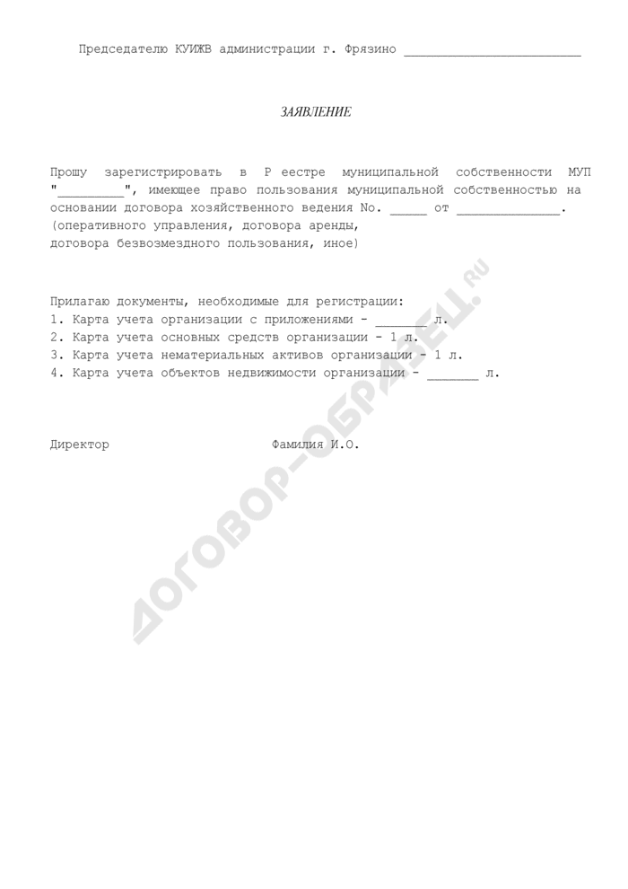 Заявление на регистрацию в реестре муниципальной собственности организации, имеющей право пользования муниципальной собственностью г. Фрязино Московской области на основании договора хозяйственного ведения (оперативного управления, договора аренды, договора безвозмездного пользования). Страница 1