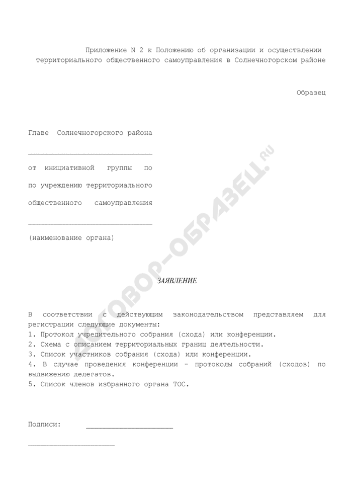 Заявление на регистрацию территориального сообщества в Солнечногорском районе Московской области. Страница 1