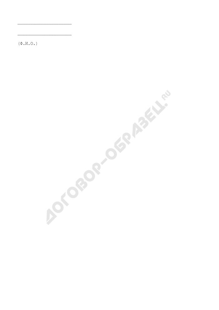 Заявление на регистрацию территориального сообщества в Солнечногорском районе Московской области. Страница 2