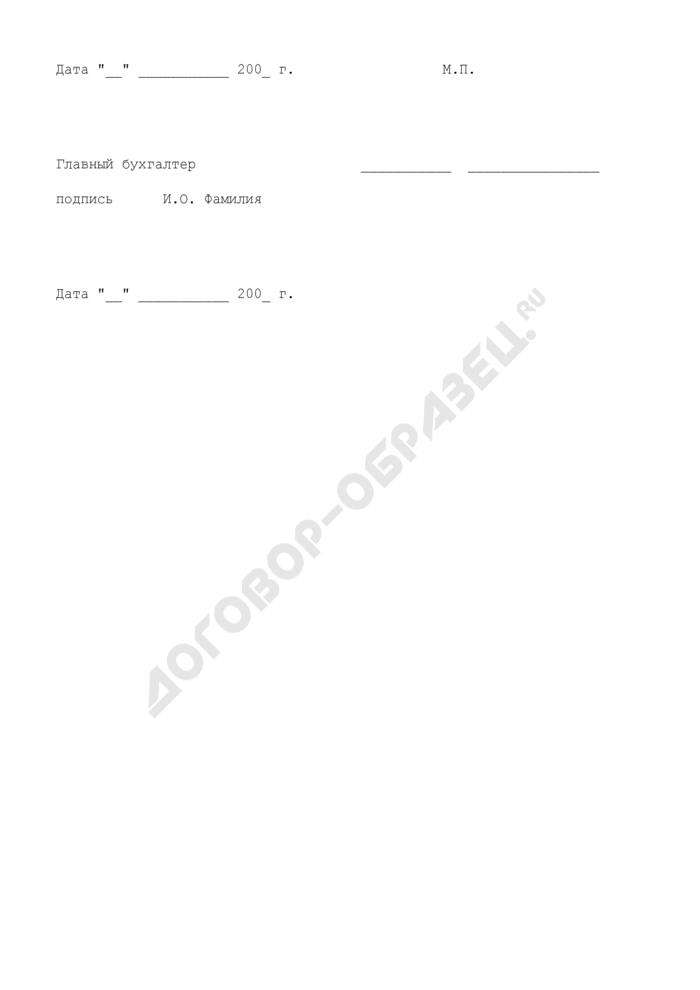 Заявление на регистрацию проспекта ценных бумаг. Страница 3