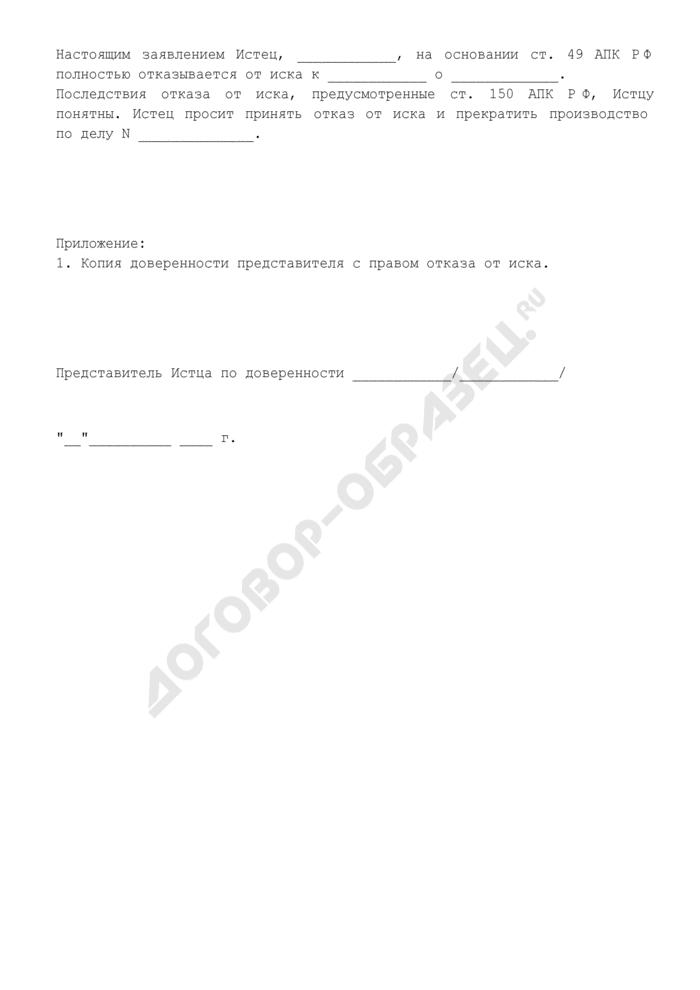 Заявление в арбитражный суд об отказе от иска. Страница 2