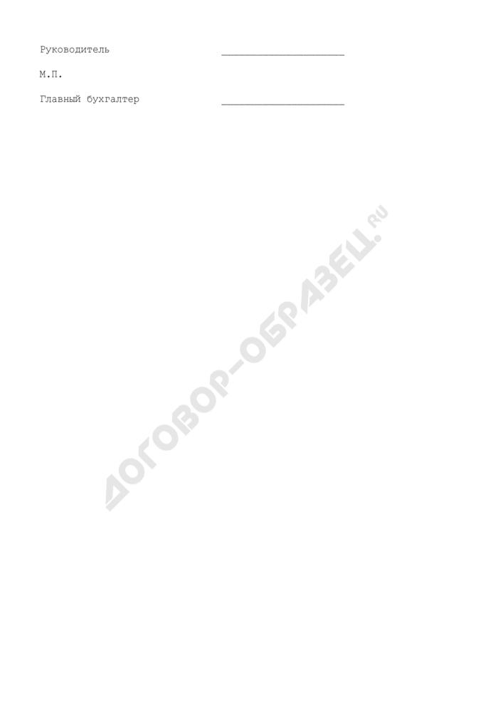 Заявление на реализацию имущества, находящегося в муниципальной собственности Солнечногорского муниципального района Московской области. Страница 2