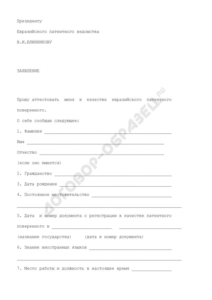 Заявление на регистрацию в качестве евразийского патентного поверенного, подлежащего аттестации. Страница 1