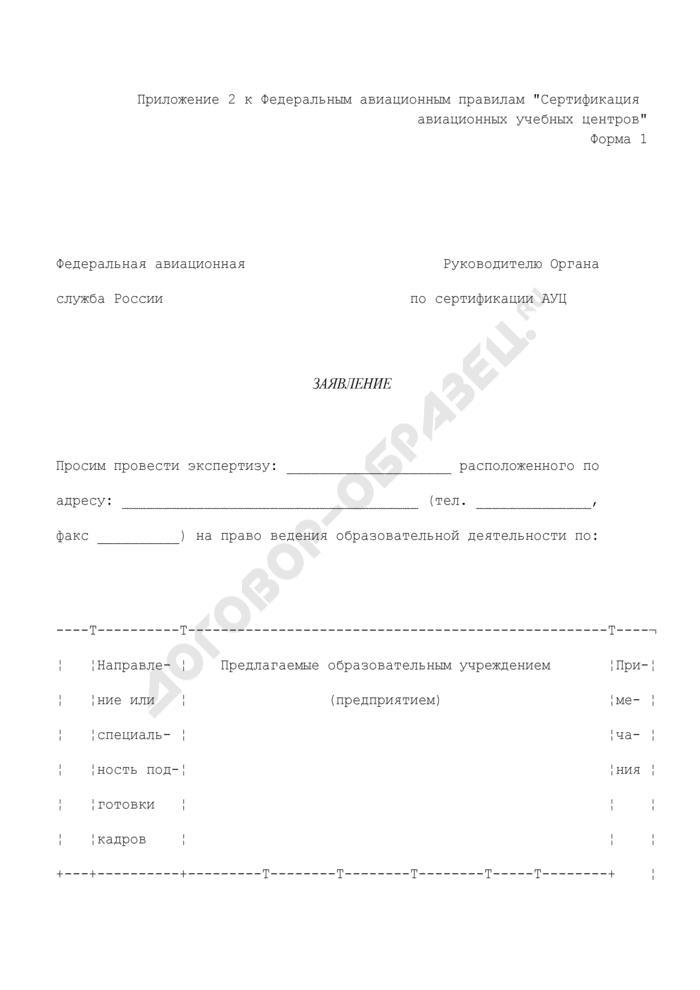 Заявление на сертификацию авиационных учебных центров. Форма N 1. Страница 1
