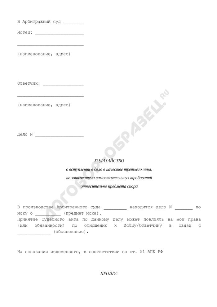 Заявление в арбитражный суд о вступлении в дело третьим лицом, не заявляющим самостоятельных требований на предмет спора. Страница 1