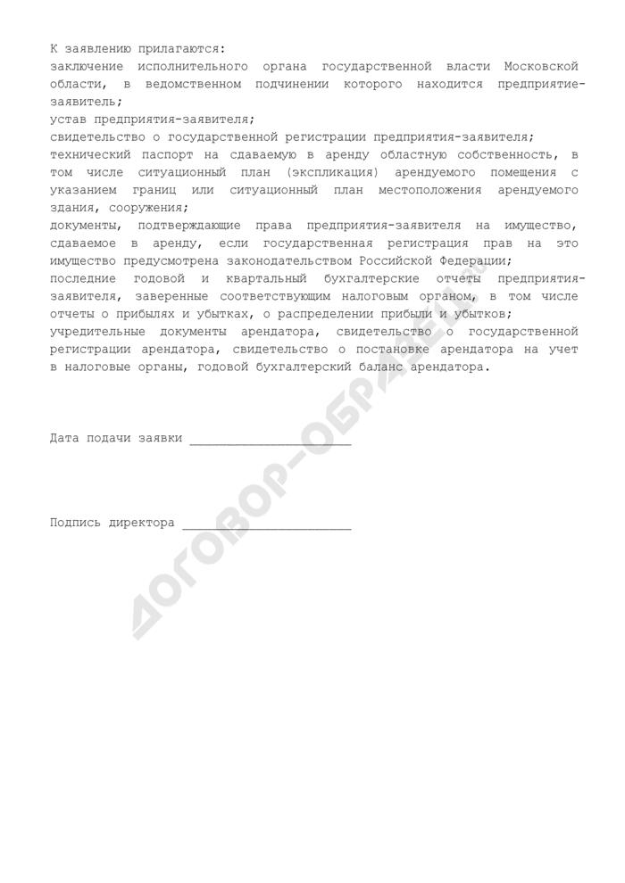 Заявление на согласование передачи в аренду имущества, находящегося в собственности Московской области, унитарным предприятием Московской области. Страница 2