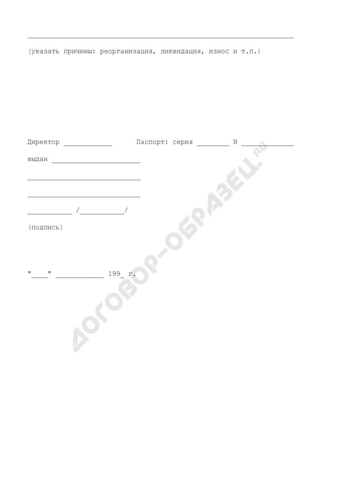 Заявление на уничтожение печати (штампа) на территории г. Электросталь Московской области. Страница 2