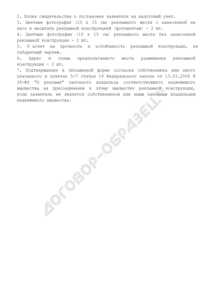 Заявление на установку рекламной конструкции в городском округе Электросталь Московской области. Страница 2
