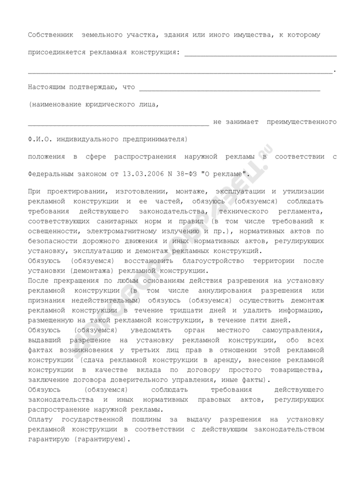 Заявление на установку рекламной конструкции на территории городского округа Краснознаменск Московской области. Страница 2