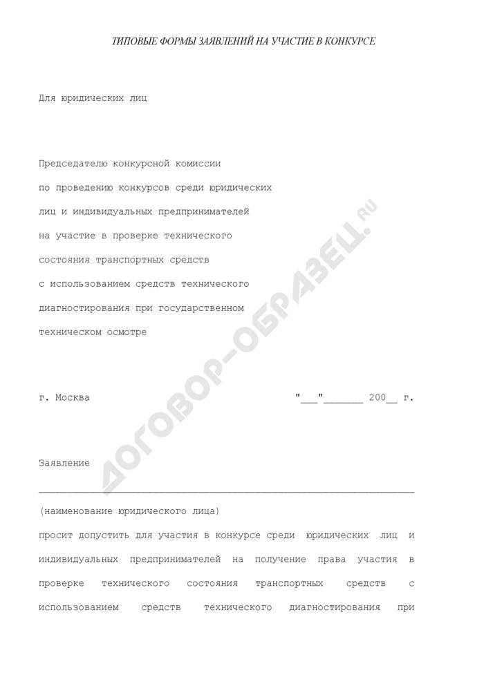 Заявление на участие в конкурсе на получение права участия в проверке технического состояния транспортных средств с использованием средств технического диагностирования при государственном техническом осмотре (для юридических лиц). Страница 1