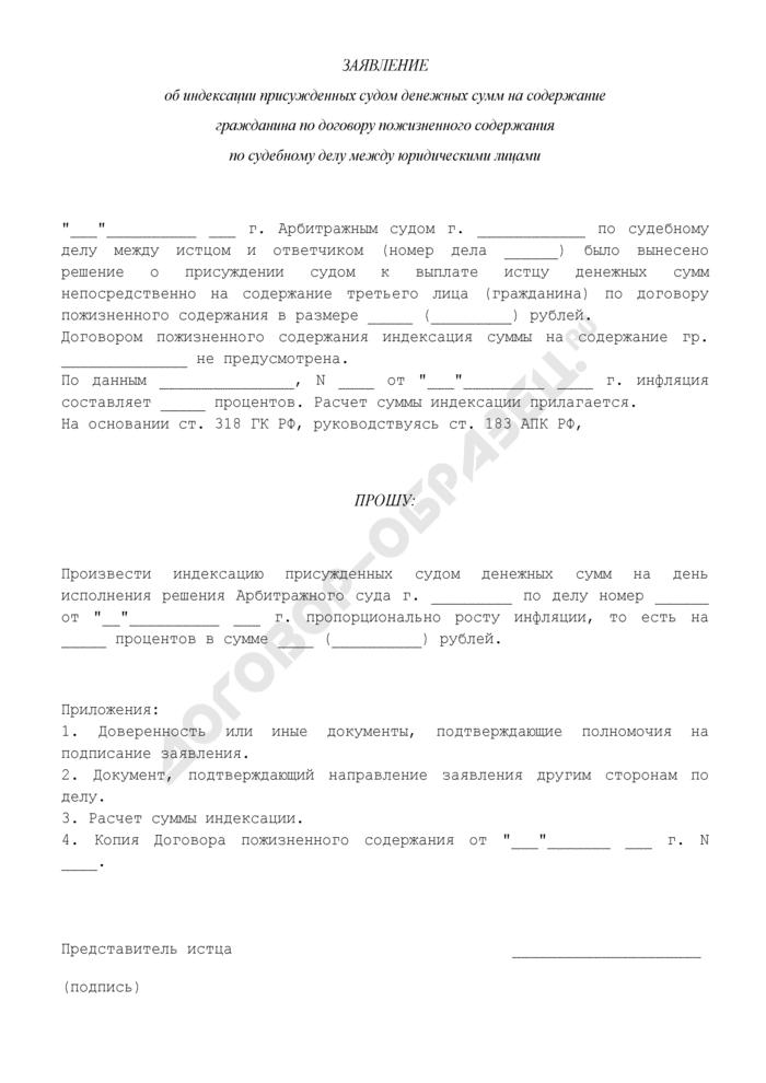 Заявление в арбитражный суд об индексации присужденных судом денежных сумм на содержание гражданина по договору пожизненного содержания по судебному делу между юридическими лицами. Страница 1