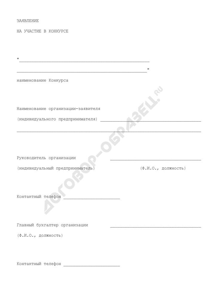 Заявление на участие в конкурсе по отбору заявок на право заключения договора о предоставлении целевых бюджетных средств Московской области в форме субсидий по осуществлению частичной компенсации затрат субъектам малого и среднего предпринимательства на оплату образовательных услуг. Страница 1