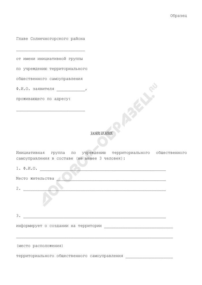 Заявление на учреждение территориального общественного самоуправления в Солнечногорском районе Московской области. Страница 1