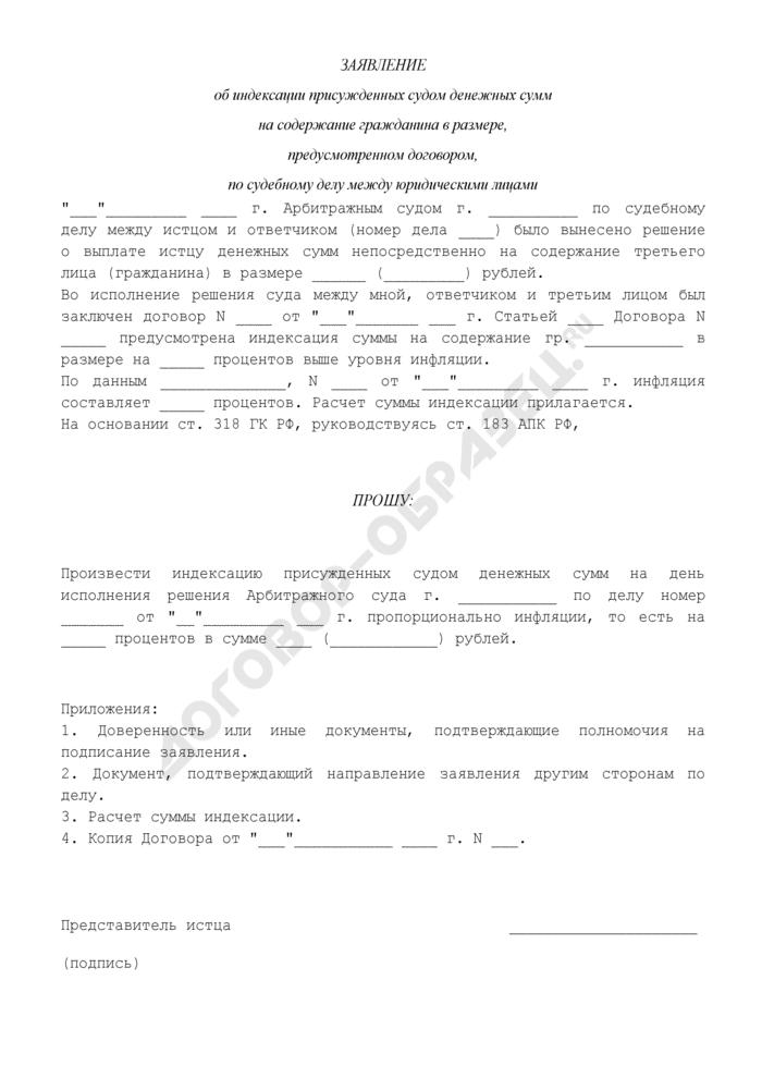 Заявление в арбитражный суд об индексации присужденных судом денежных сумм на содержание гражданина в размере, предусмотренном договором, по судебному делу между юридическими лицами. Страница 1