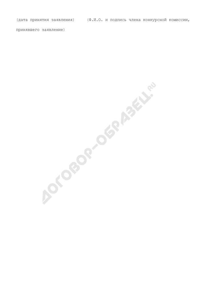 Заявление на участие в конкурсе на замещение вакантной должности муниципальной службы в г. Серпухов Московской области. Страница 2