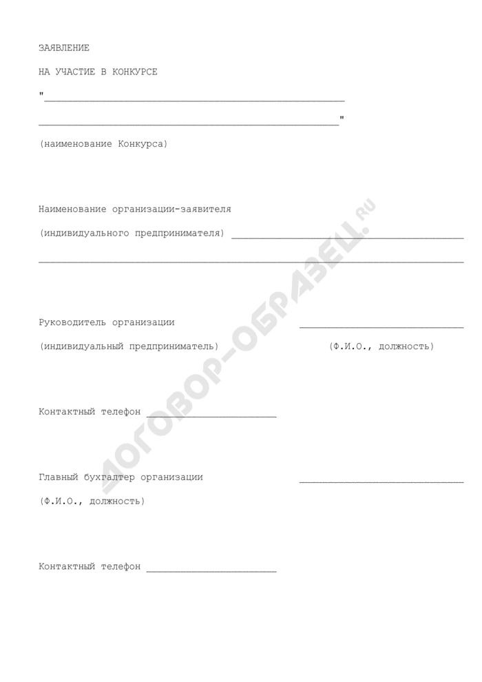 Заявление на участие в конкурсе по отбору заявок на право заключения договора о предоставлении целевых бюджетных средств Московской области в форме субсидий по осуществлению частичной компенсации затрат субъектам малого и среднего предпринимательства, работающим менее года со дня государственной регистрации, на реализацию проектов (за исключением расходов на пополнение оборотных средств и оплату труда). Страница 1