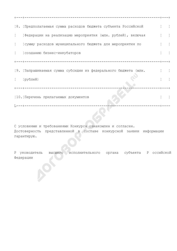 Заявление на участие в конкурсе по отбору субъектов Российской Федерации, бюджетам которых в 2009 году предоставляются субсидии для финансирования мероприятий, осуществляемых в рамках оказания государственной поддержки малого и среднего предпринимательства субъектами Российской Федерации. Форма N 1. Страница 2